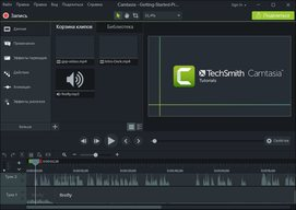 Camtasia Studio для Windows 7